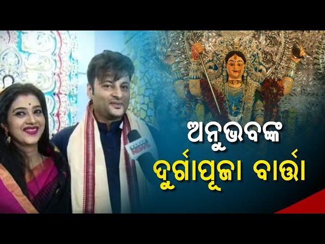 Durga Puja-2018: Exclusive Interview With Anubhav Mohanty And Varsha Priyadarshini