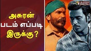 Asuran Movie Review   Public Opinion Asuran   Dhanush, Vetrimaaran, Manju Warrier   #PTDigital