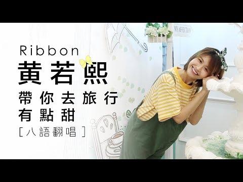 校長【帶你去旅行】+ 汪蘇瀧【有點甜】 Ribbon 黃若熙 八語翻唱