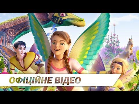 Феї і таємниця країни драконів   Офіційне відео   HD