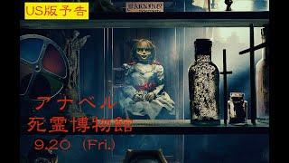 『アナベル 死霊博物館』予告