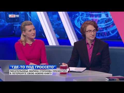 Писательница Марина Степнова презентует свою новую книгу