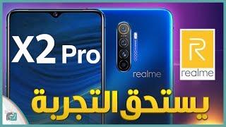 ريلمي اكس 2 برو Realme X2 Pro | المواصفات الكاملة والسعر بالعملات العربية