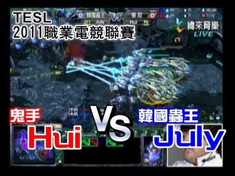 2011/5/21 TeSL星海2-表演賽-鬼手Hul Vs韓國蟲王July