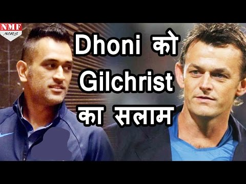 जानिए क्यों Adam Gilchrist ने किया Mahendra Singh Dhoni को सलाम