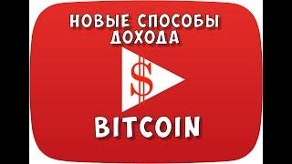 как заработать биткоин за неделю