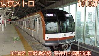 東京メトロ10000系 10105F(45F) 西武池袋線 石神井公園駅発車 1708列車