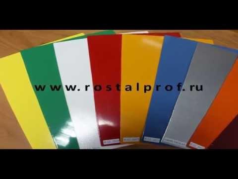 Алюминиевый лист декоративный, крашенный купить в Ростове на Дону по оптимальной цене