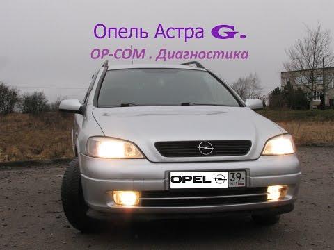Опель Астра G. OP COM Диагностика. 16 XEL
