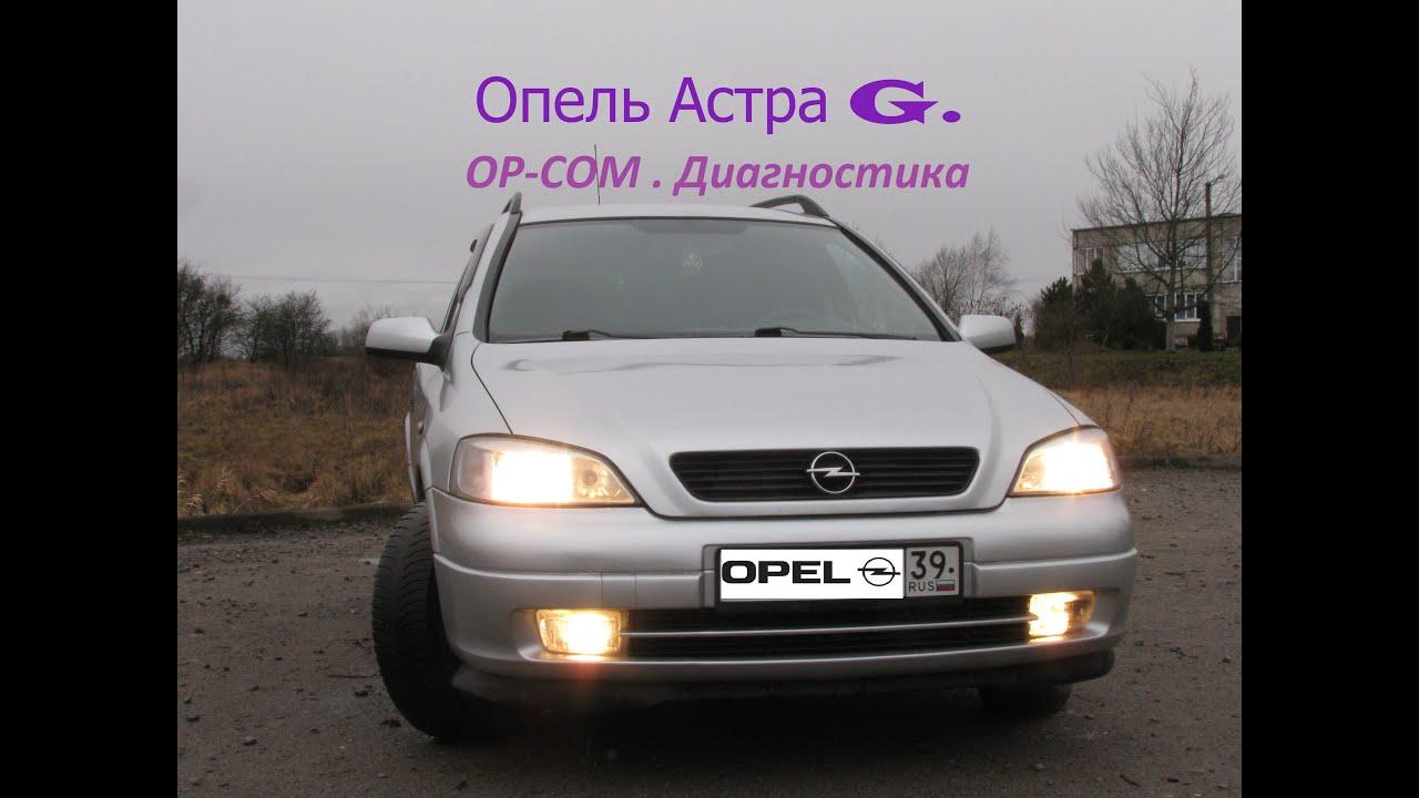 Op-com на Opel Astra j посылка из КИТАЯ - YouTube