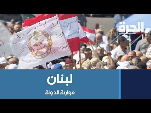 #لبنان.. عسكريون متقاعدون يعتصمون أثناء مناقشة البرلمان للموازنة  - 22:55-2019 / 7 / 16