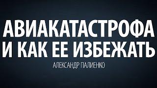 Авиакатастрофа и как ее избежать. Александр Палиенко.(