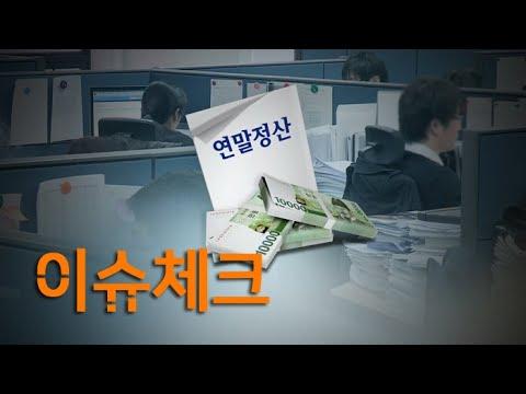 [이슈] 13월의 월급 vs 세금폭탄…연말정산 꿀팁은? / 연합뉴스TV (YonhapnewsTV)