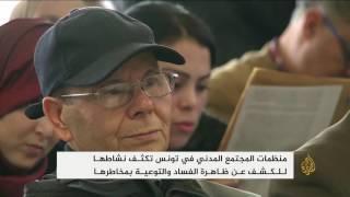 منظمات تونسية تتهم الدولة بعدم التحرك لمحاربة الفساد