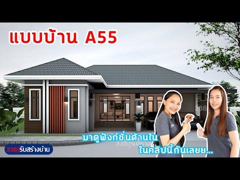 พาชมผลงานสร้างจริง แบบบ้านA55 #บ้าน #สร้างบ้าน #รับสร้างบ้าน