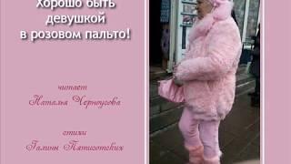 Хорошо быть девушкой в розовом пальто  читает Н.Черноусова, стихи Г.Пятисотских