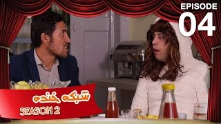 Shabake Khanda - Season 2 - Ep.04 / شبکه خنده - فصل دوم - قسمت چهارم
