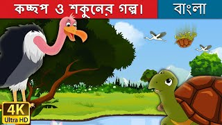 কচ্ছপ  ও শকুনের গল্প | Tortoise and Vulture in Bengali | Bangla Cartoon | Bengali Fairy Tales