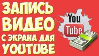 Запись видео с экрана. Как записать видео с экрана. Camtasia программа для записи экрана