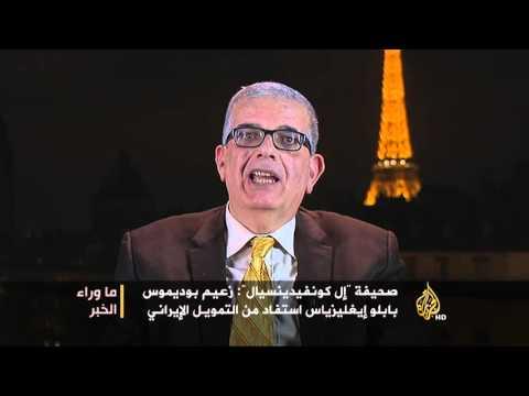 ما وراء الخبر- فضيحة بوديموس.. نفوذ إيراني