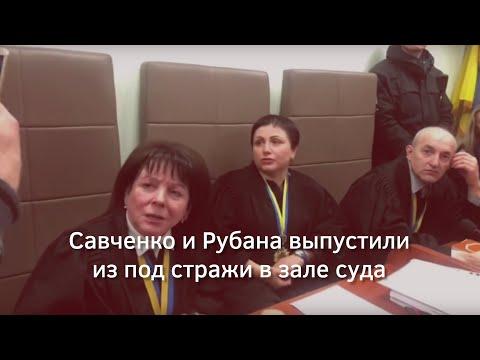Савченко и Рубан выпущены из-под стражи