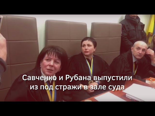 Надежду Савченко выпустили из-под стражи