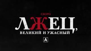 ЛЖЕЦ, ВЕЛИКИЙ И УЖАСНЫЙ - Русский треейлер 2017