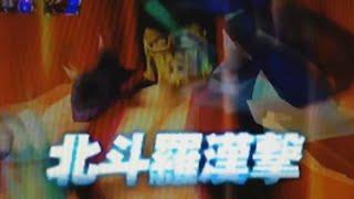 【CR北斗の拳伝承…