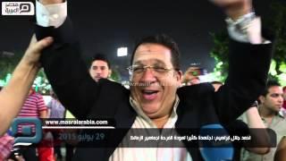 مصر العربية |  احمد جلال ابراهيم: اجتهدنا كثيرا لعودة الفرحة لجماهير الزمالك