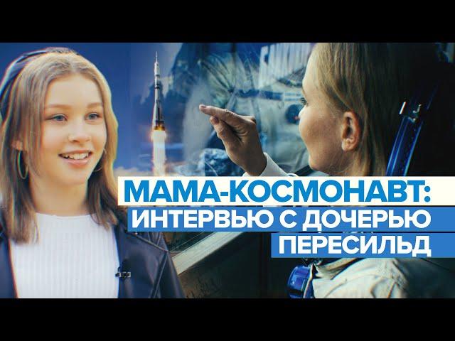 «Мама не просто актриса — она уже и космонавт»: интервью с дочерью Юлии Пересильд
