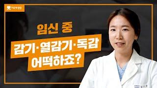 임신 중 열감기, 독감, 어떻게 하지? | 임신 중 열…