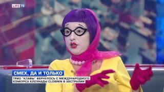"Трио ""Клавы"" о международном конкурсе клоунады CLOWNIN"