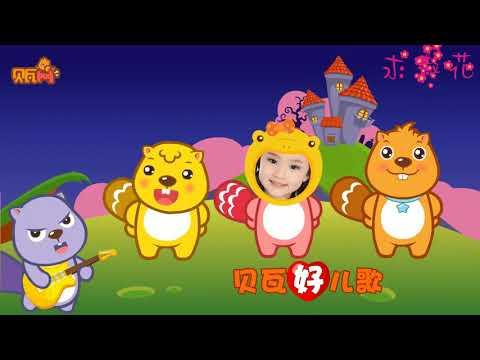 we will rock you-中文兒歌-貝瓦兒歌-nursery rhyme - YouTube