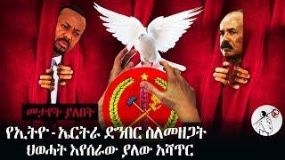 Ethiopia : የኢትዮ-ኤርትራ ድንበር ስለመዘጋት ህወሓት እየሰራው ያለው አሻጥር | Dr Abiy Ahmed | Isaias Afwerki |