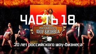 История российского шоу-бизнеса - Часть 18