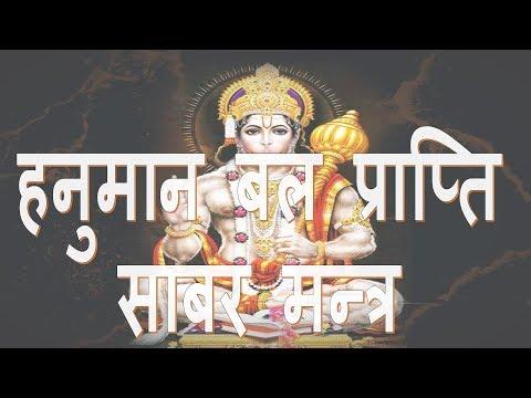 Shabar Mantra For Extreme Strength & Power - Hanuman Mantra