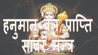 Shabar Mantra For Extreme Strength & Power - Hanuman Mantra