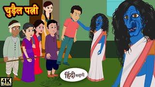 चुड़ैल पत्नी Witch Wife   Horror Stories   Hindi Kahani   Bedtime Stories   Chudail Kahani   Stories