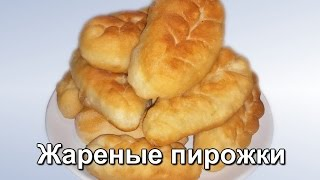 Жареные пирожки с картошкой и капустой. (Fried patties with potatoes and cabbage.)