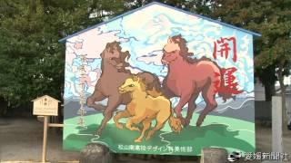 松山南高砥部分校が大宮八幡宮へ絵馬奉納・愛媛新聞