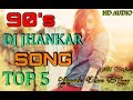 90's Evergreen Romantic Songs - JHANKAR BEATS | Romantic Love Songs  | Best Hindi Songs MP3