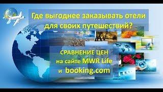 Где выгоднее бронировать отели. Сравнение цен на отели на сайте MWR Life и booking com