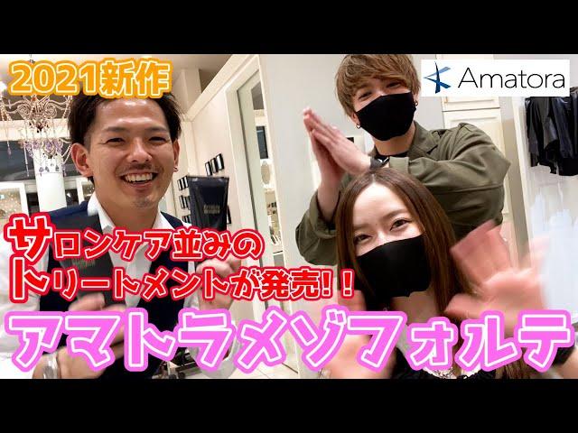【日本で1番】アマトラメゾフォルテがシャンプーの中で1番の理由