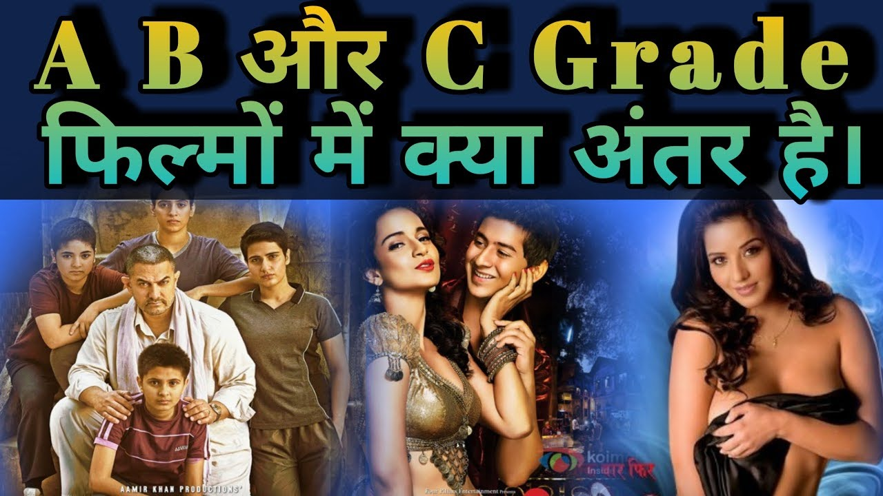 What is the difference between A B and C grade movies in Hindi.