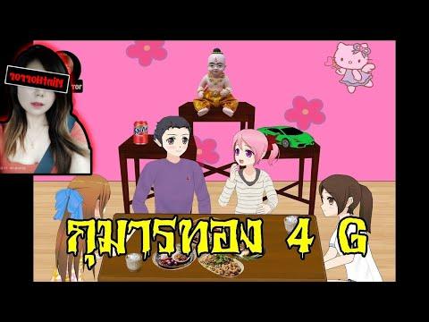 ผีไทย กุมารทอง 4 G เร็วแรงดั่งฟาส 7 - การ์ตูนผีสุดหลอน (มิ้นท์จัง)