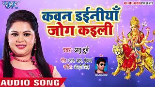 माता रानी के हिट नवरात्री भजन - Anu Dubey - Kawan Dainiya Jog Kaili - Bhojpuri Devi Geet 2018