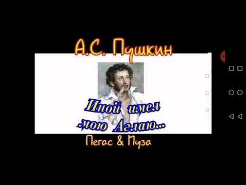 Срамные стихи - - На Давыдову--А. Пушкин--