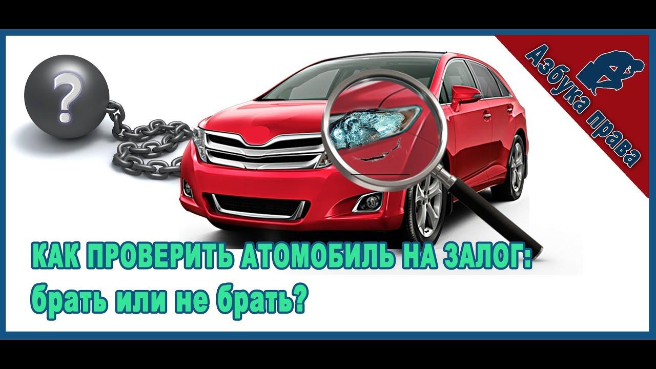 Как проверить авто на залог
