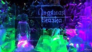 Парк ледяных скульптур «Ледяная сказка» (2015)