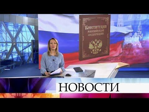 Выпуск новостей в 15:00 от 28.02.2020